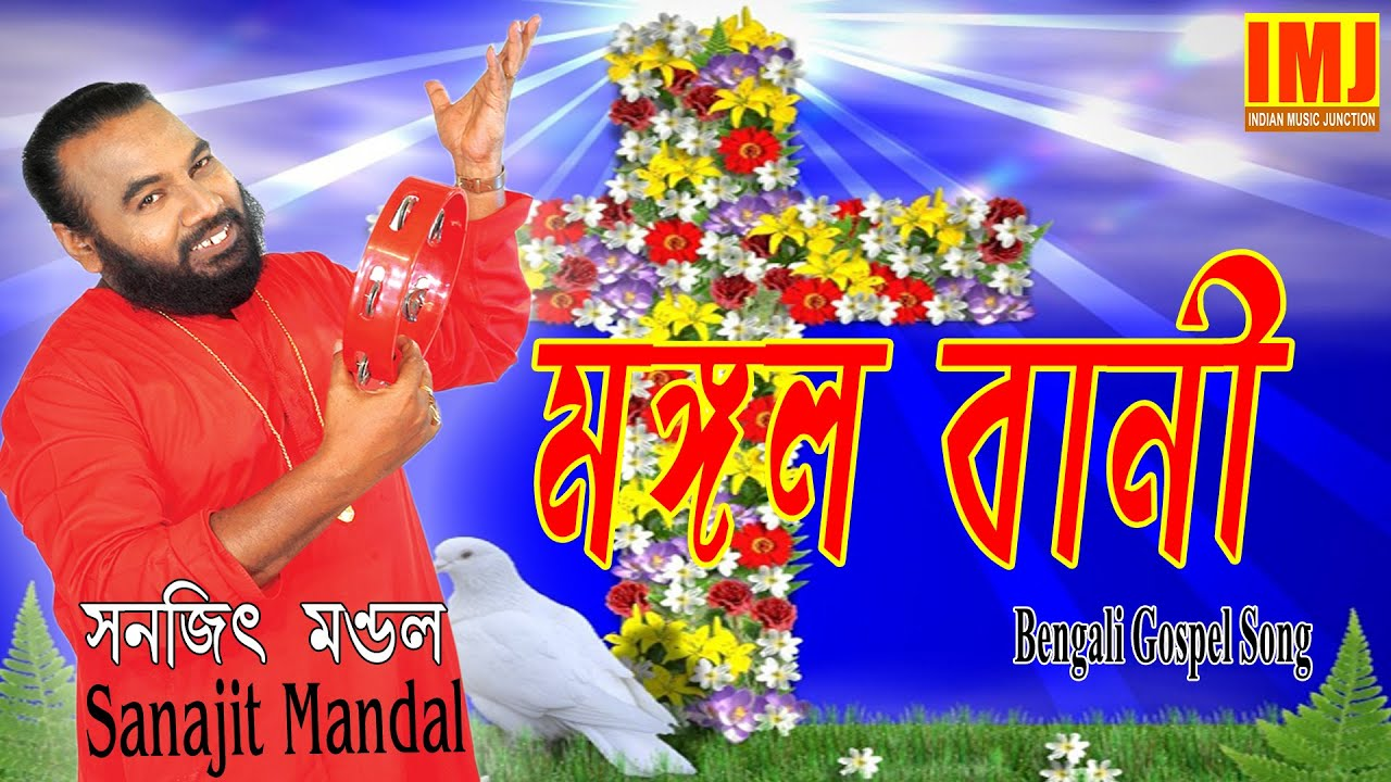 Christian Bengali Song | Mongal Bani | Bengali Gospel Song  |Jesus Songs| SANAJIT MONDAL