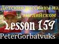 английский текст, 159,  детские библейские рассказы перевод