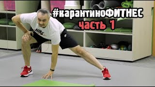 Фитнес дома ТРЕНИРОВКА 1
