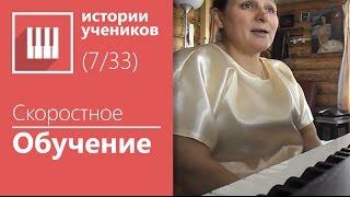 Лучшие уроки на Фортепиано и Синтезаторе для начинающих отзывы учеников Лариса Кузнецова