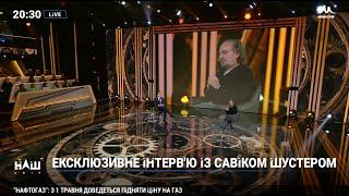 """Савик Шустер в прямом эфире на телеканале """"НАШ"""""""