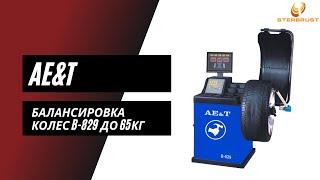 Балансировка колес AE&T В 829до 65кг, 10 24