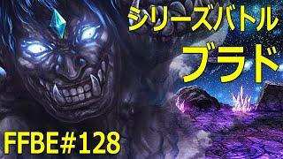 【FFBE】ブラド(FFBEシリーズバトル)攻略・Vlad (FFBE S2 Series Boss Battle) #128