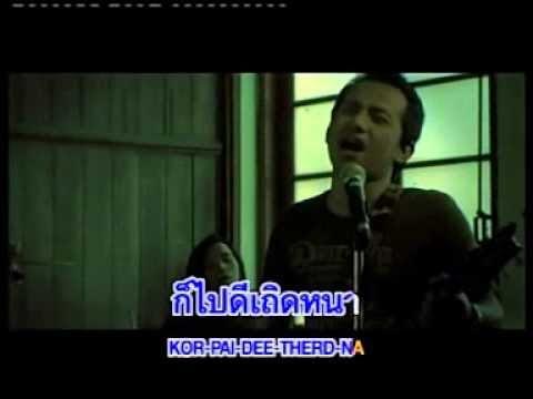 เท่าเดิม - Labanoon [Official Karaoke]