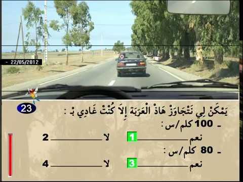 Code de la route Maroc 2012 - Serie 29 تعليم السياقة بالمغرب
