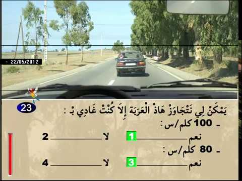 code de la route maroc 2012 serie 29 youtube. Black Bedroom Furniture Sets. Home Design Ideas