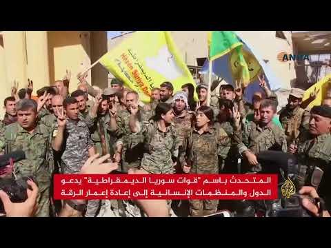 هل ما زالت الرقة مدينة سورية؟  - نشر قبل 2 ساعة