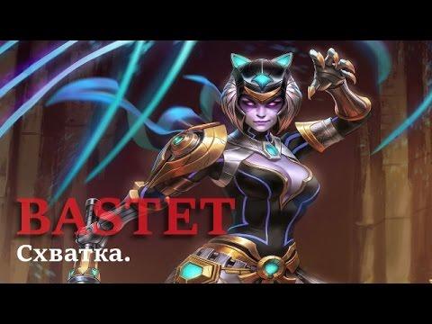 видео: smite 4 Сезон: clash\Схватка - bastet\Бастет: Кодовое имя - Анубаст.