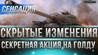 СКРЫТЫЕ ИЗМЕНЕНИЯ ПАТЧА 1.3 WOT, СЕКРЕТНАЯ АКЦИЯ на ГОЛДУ WOT, ПРЕМ АКК НА ХАЛЯВУ В world of tanks