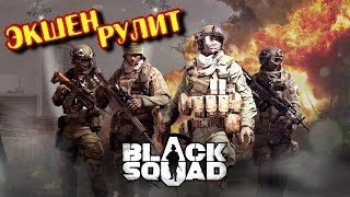BlackSquad экшен рулит