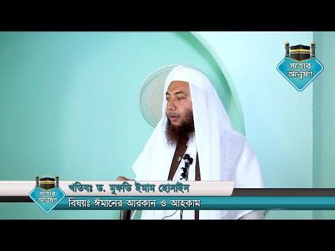 ঈমানের আরকান ও আহকাম by Dr  Mufti Imam Hossain | Jumar Khutba |