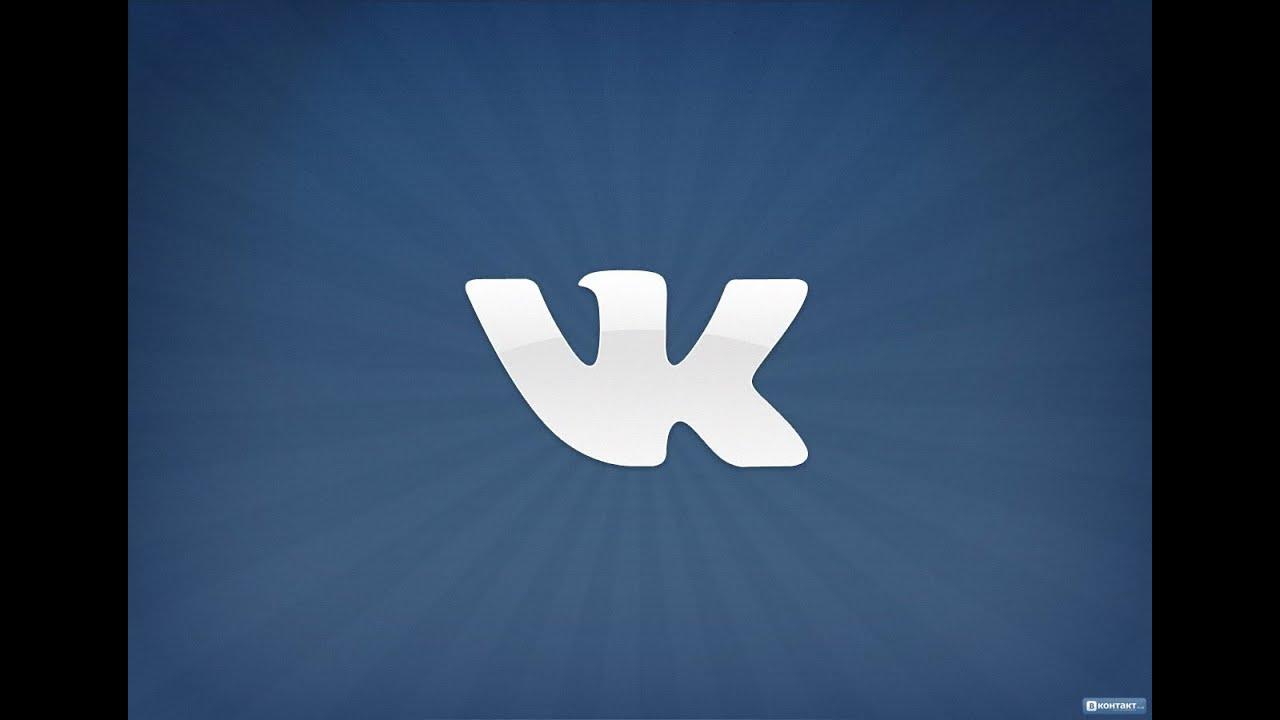 Как сломать чужую страницу Вконтакте VK взлом - YouTube