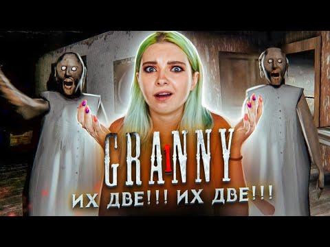 ДВЕ БАБКИ СРАЗУ! ПРОТИВ МЕНЯ ► Granny ► ПОЛНОЕ ПРОХОЖДЕНИЕ ГРЭННИ