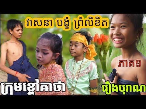 វាសនាបង្ខំព្រហ្មលិខិត | Veasna bongkhom promlikheth  [ Part1 ]  – New Comedy kids from Khchao Keatha