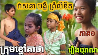 វាសនាបង្ខំព្រហ្មលិខិត | Veasna bongkhom promlikheth  [ Part1 ]  - New Comedy kids from Khchao Keatha