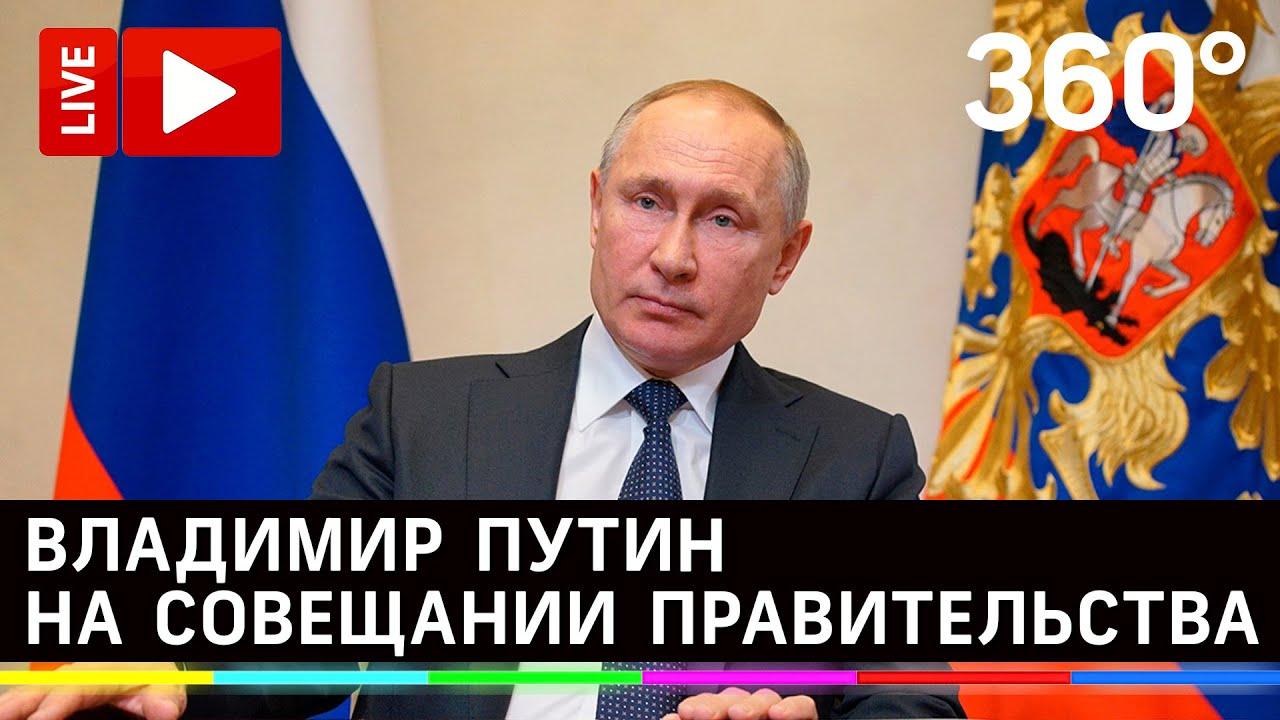 Владимир Путин на онлайн совещании Правительства. Прямая трансляция