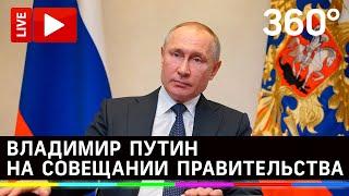 Фото Владимир Путин на онлайн совещании Правительства. Прямая трансляция