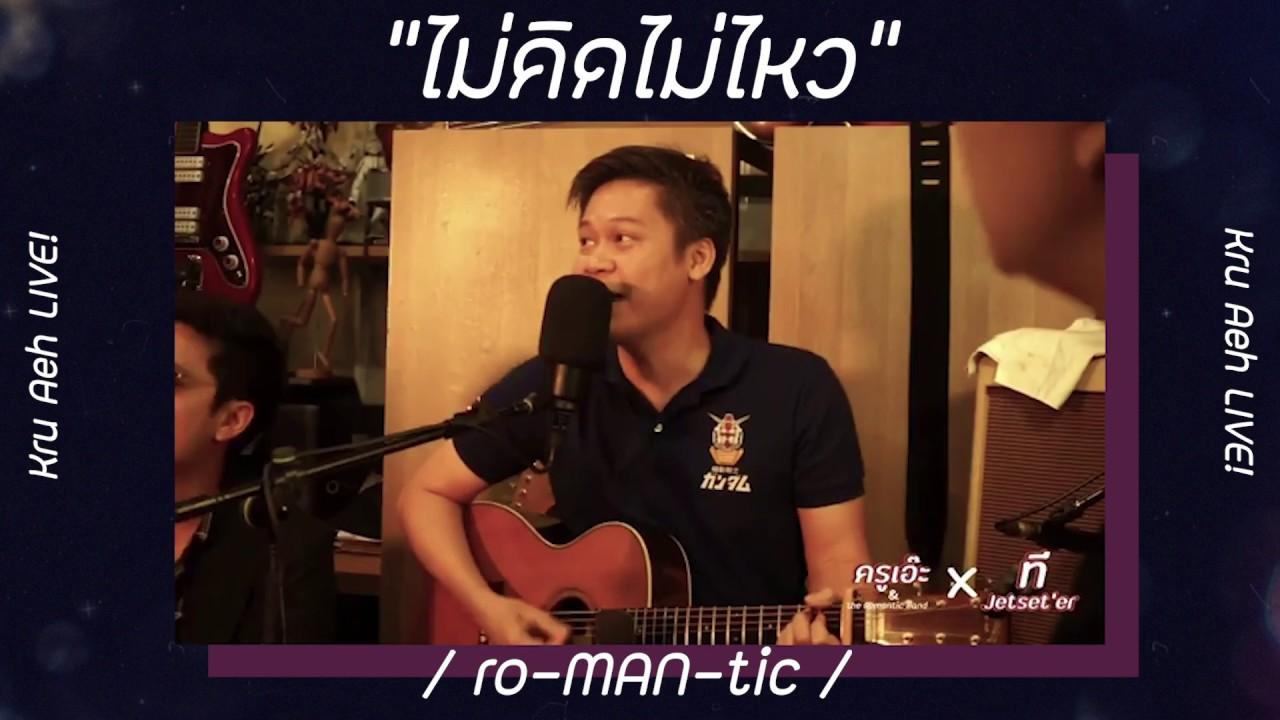 เพลง ไม่คิดไม่ไหว - ro-MAN-tic [Kru Aeh Live]