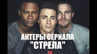 """Личная жизнь актеров сериала """"СТРЕЛА"""""""