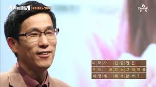 [예능] 거인의 어깨 1회_171018 '푸드 포르노그라피'