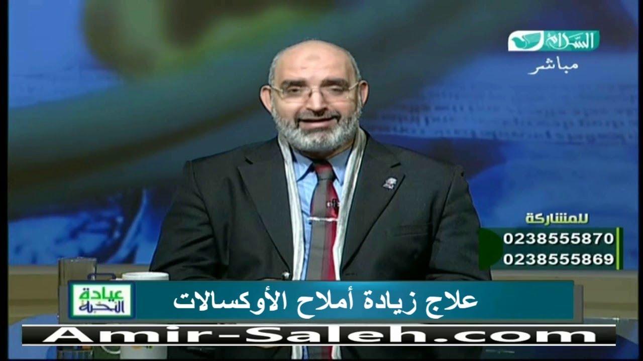 علاج زيادة أملاح الأوكزلات نتيجة كثرة أكل المانجو | الدكتور أمير صالح