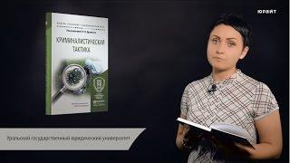 Криминалистическая тактика. Под редакцией Драпкина Л.Я.