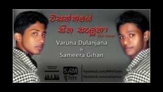Wasanthaye Sitha saluna (the cover) by Sameera ft Varuna