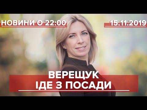 Підсумковий випуск новин за 22:00: Депутатка Верещук йде з посади