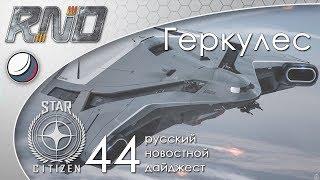 44-Star Citizen - Русский Новостной Дайджест Стар Ситизен