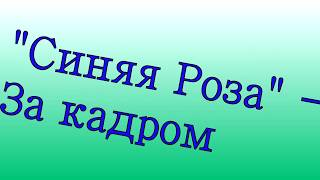"[SSO] Клуб ""Синяя Роза""   ЗА КАДРОМ   СИНИЕ АУТИСТЫ"