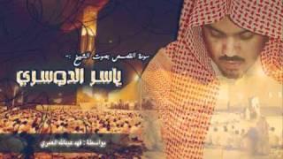 سورة القصص - ياسر الدوسري (كاملة)