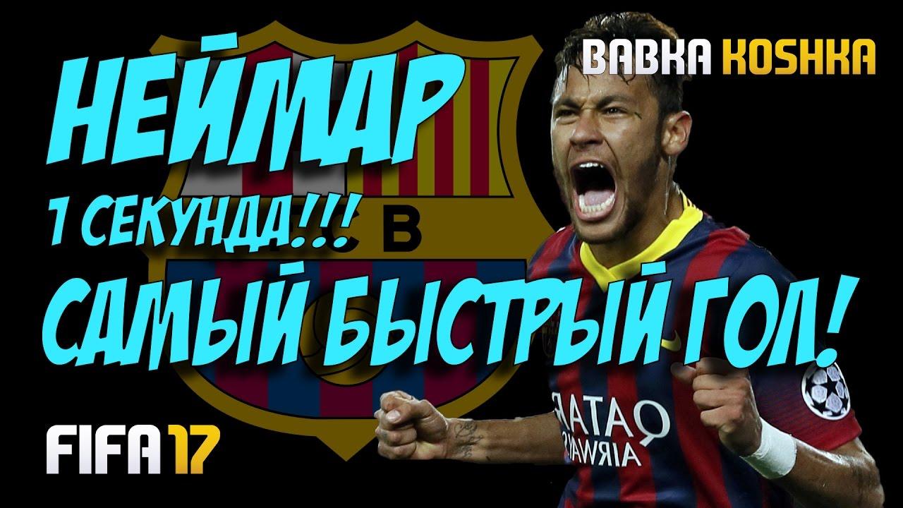 FIFA 17 | КАРЬЕРА ЗА БАРСЕЛОНУ # 12| САМЫЙ БЫСТРЫЙ ГОЛ , 1 СЕКУНДА! (2 СЕЗОН)