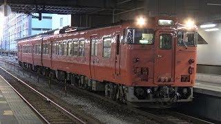 【4K】JR氷見線 普通列車キハ47形気動車 キハ47-42+キハ47-1091 高岡駅発車