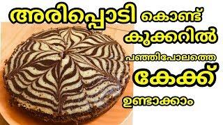 അരിപ്പൊടി കൊണ്ട് കുക്കറിൽ soft കേക്ക് ഉണ്ടാക്കാം / Rice flour cake / Marble cake / Zebra cake