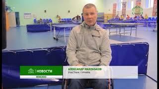 В Фокино батюшки и спортсмены с инвалидностью а соревновались в игре в теннис