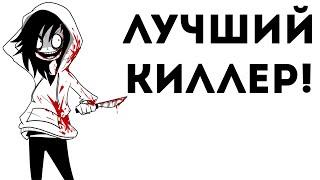 ЛУЧШИЙ КИЛЛЕР!