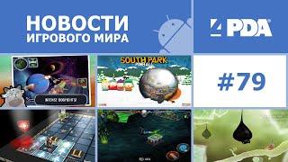 Новости игрового мира Android - выпуск 79 [Android игры]