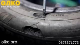 Вулканизатор ОЛКО-1. Демонстрация работы(В данном видео мы демонстрируем ремонт шин вулканизатором ОЛКО 1. Благодаря гибким нагревательным элемента..., 2016-07-26T13:52:13.000Z)