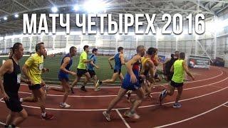 Матч четырех Казань 2016