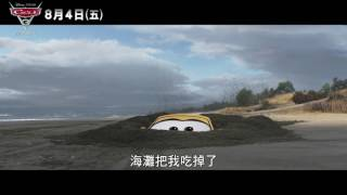 《CARS 3 閃電再起》最新長版預告  08/04(五)全面升級上映