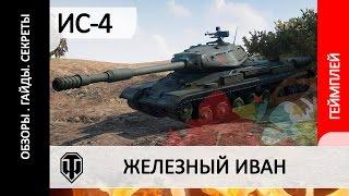 World of Tanks - ИС-4 обзор как играть на танке, гайд по ИС-4