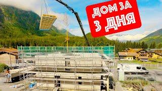 Строительство дома в Австрии за 3 дня Каркасный дом на горнолыжном курорте