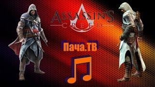 Саундтрек из Assassin'S Creed Revelations