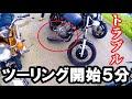 雨の酷道ツーリング #1 【V-MAX CB750 SR400 GSX750S】