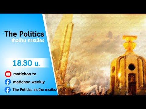 ข่าวการเมือง