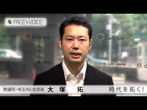 FACE&VOICE】埼玉9区支部長・大...
