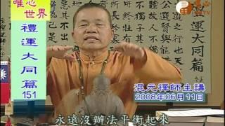 【禮運大同篇151】| WXTV唯心電視台