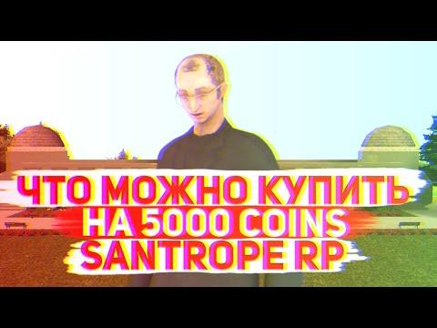 ЧТО МОЖНО КУПИТЬ на 5000 COINS! ПОТРАТИЛ 1500 РУБЛЕЙ на SANTROPE RP! ЗАДОНАТИЛ в SAMP MOBILE!