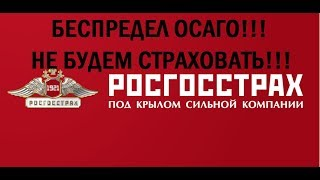 БЕСПРЕДЕЛ СТРАХОВОЙ КОМПАНИИ РОСГОССТРАХ  ОСАГО!!!!! НЕ БУДЕМ СТРАХОВАТЬ!!!!!