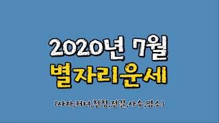 2020년 7월 별자리운세(사자,처녀,천칭,전갈,사수,염소)
